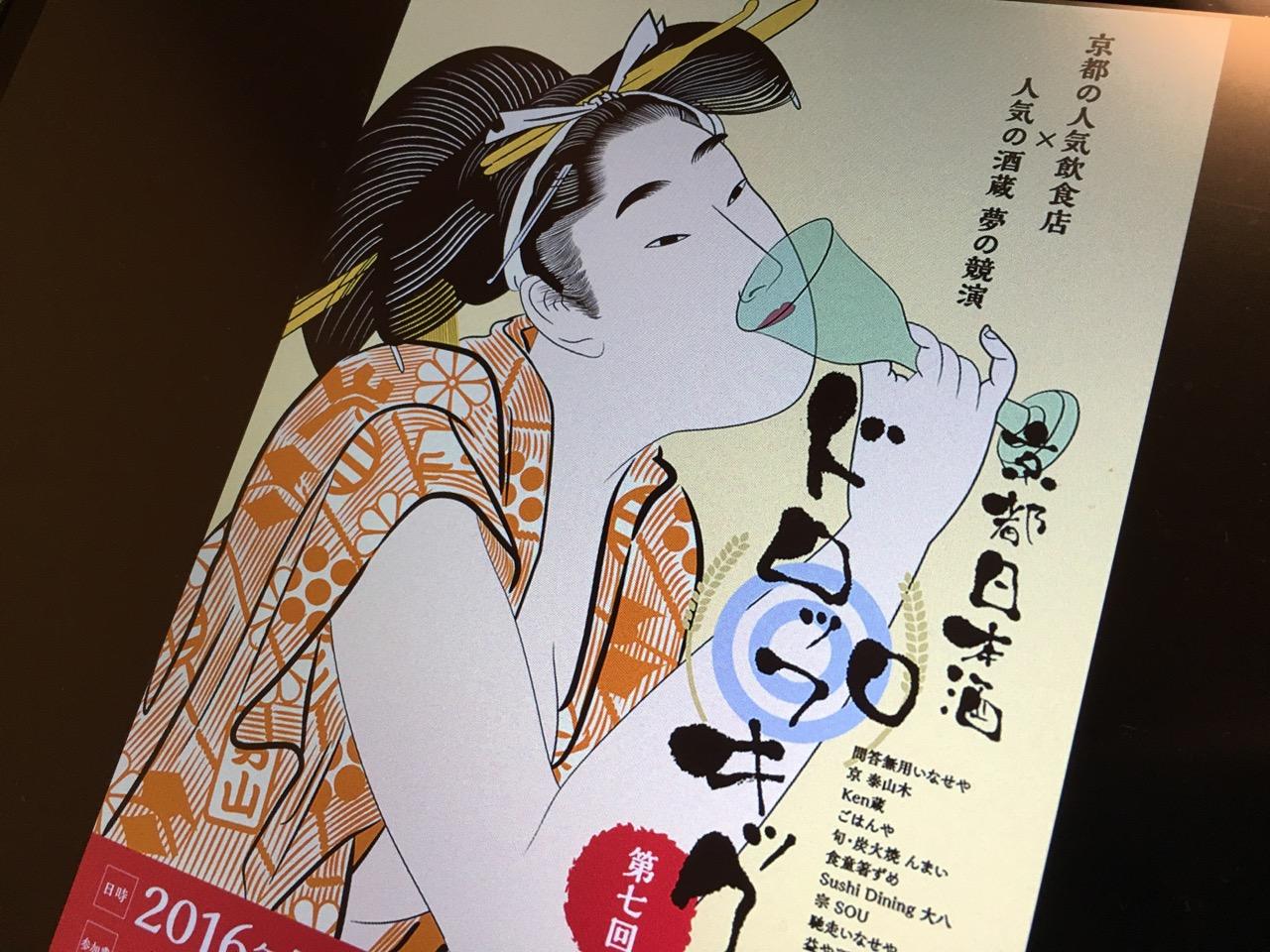 京都日本酒ドロップキック2016 4軒目から10軒目