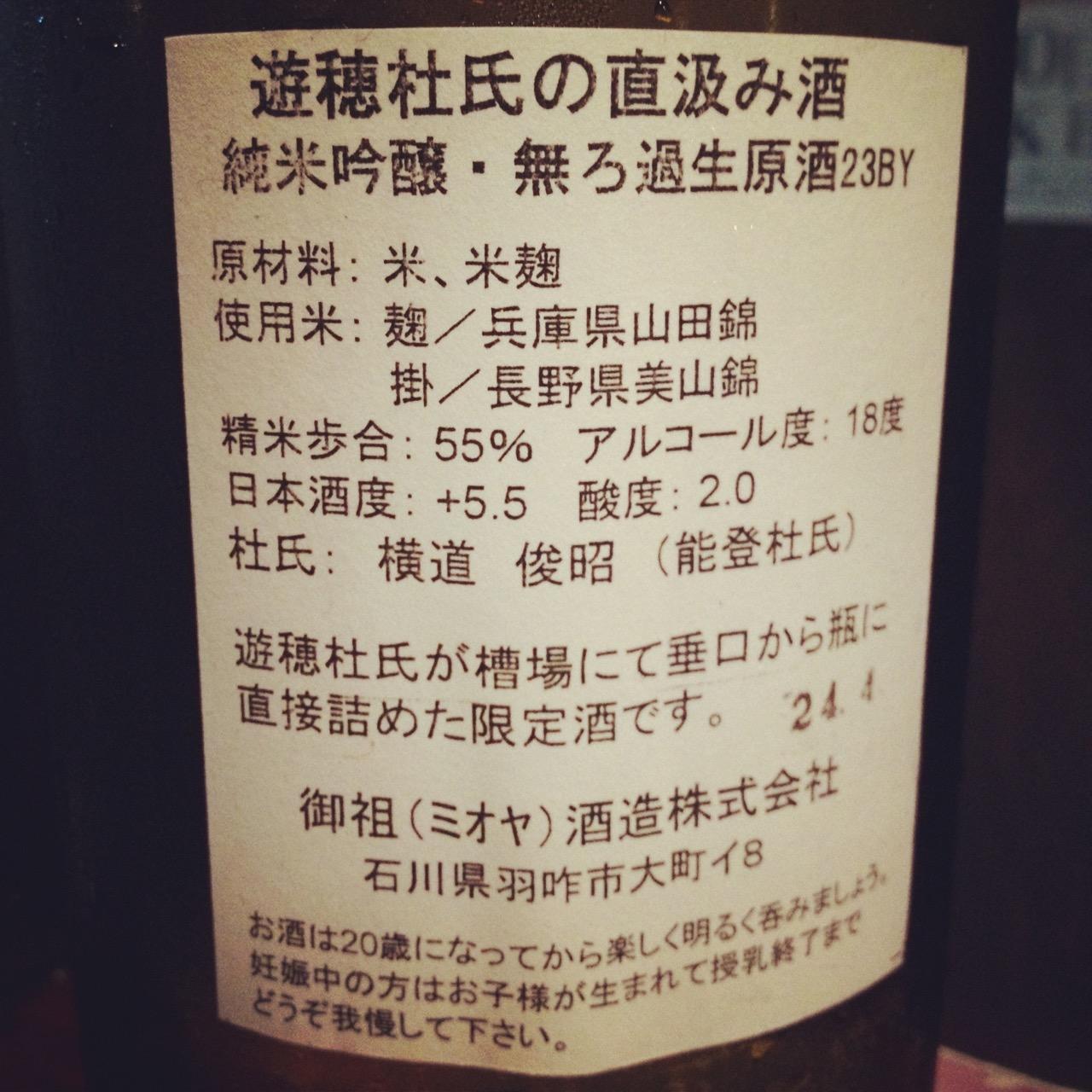 遊穂 杜氏の直汲み酒 純米吟醸 無ろ過生原酒 23BY|日本酒テイスティングノート