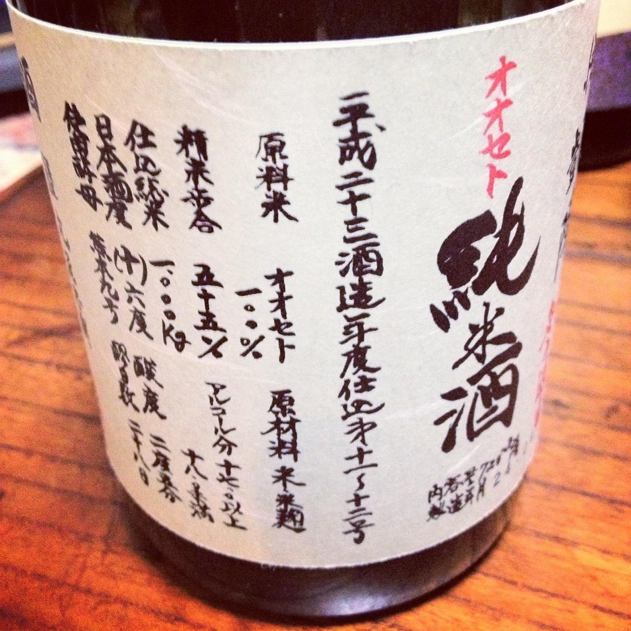 悦凱陣 純米山廃オオセトむろか生 日本酒テイスティングノート