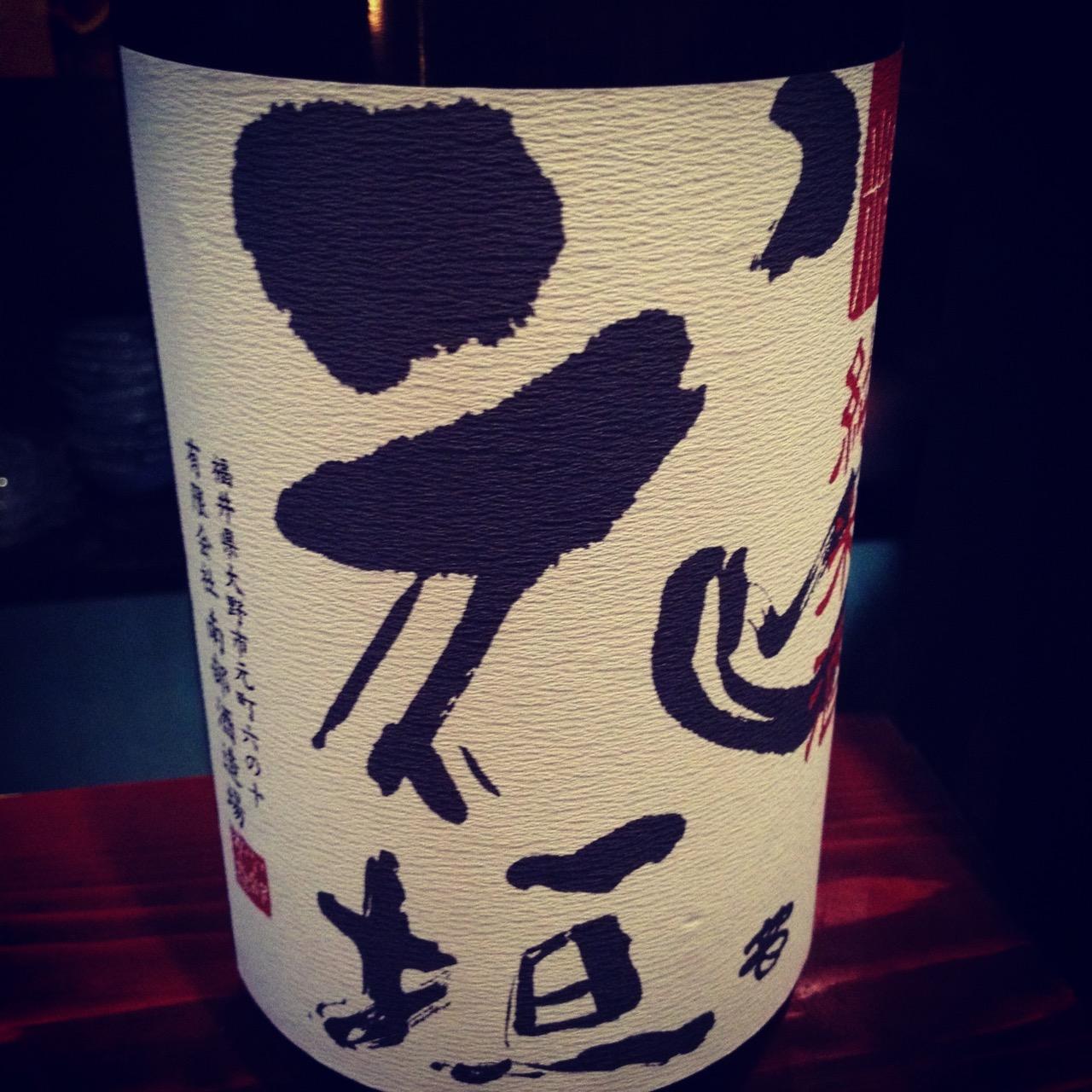 花垣 純米 無濾過生原酒 日本酒テイスティングノート