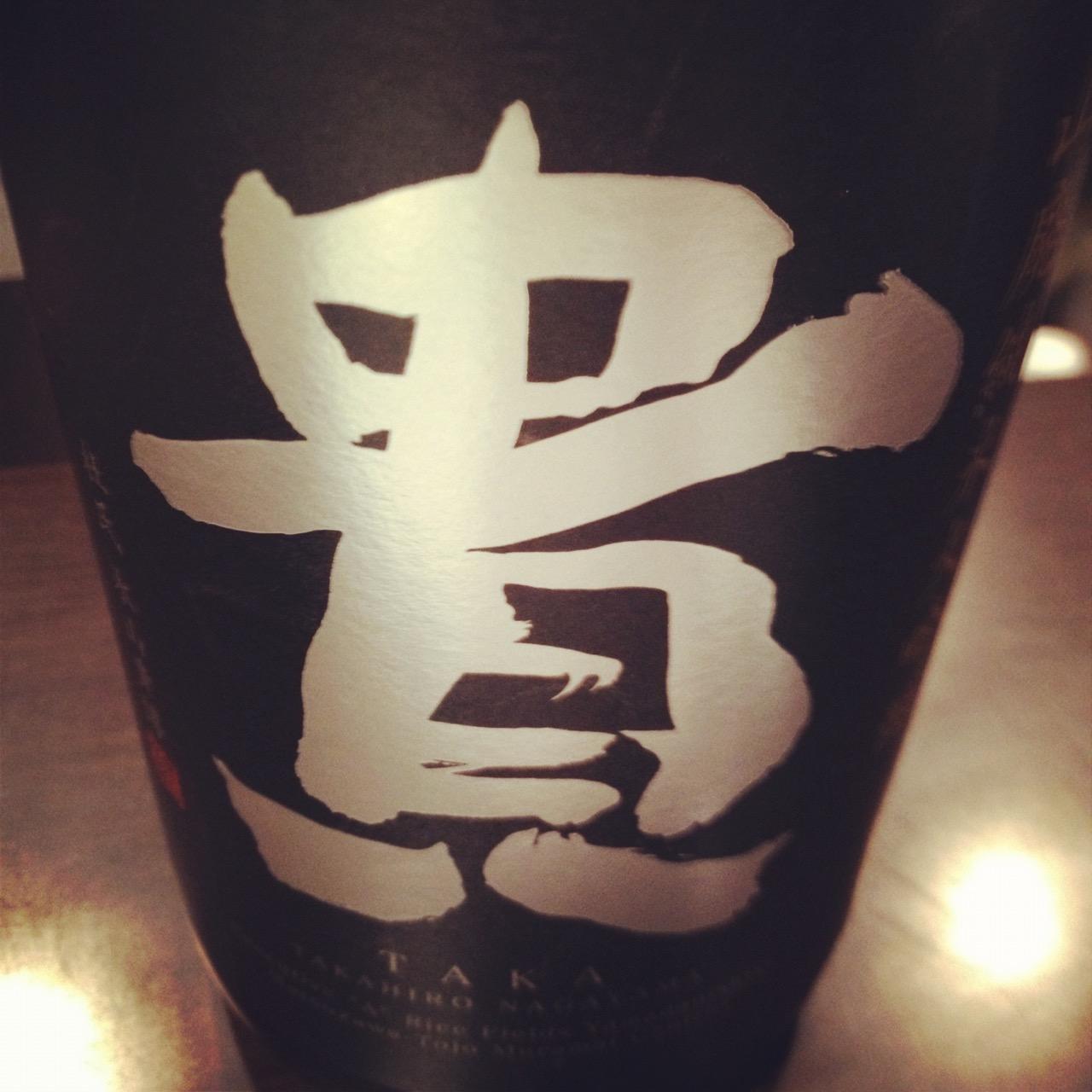 山廃純米大吟醸 貴 2009 Vintage 酒米収穫年 日本酒テイスティングノート