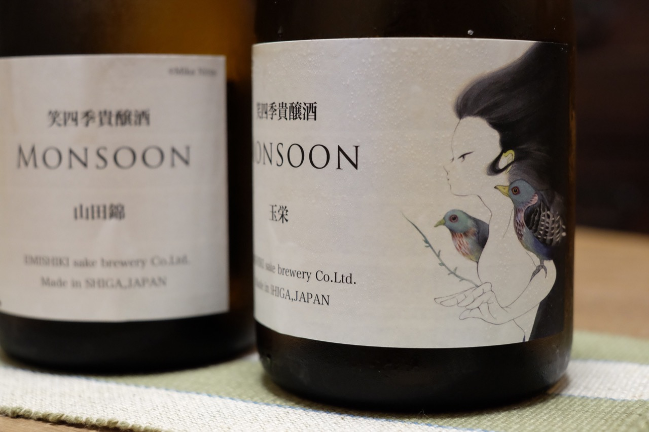 笑四季モンスーン玉栄・山田錦 2015BY|日本酒テイスティングノート