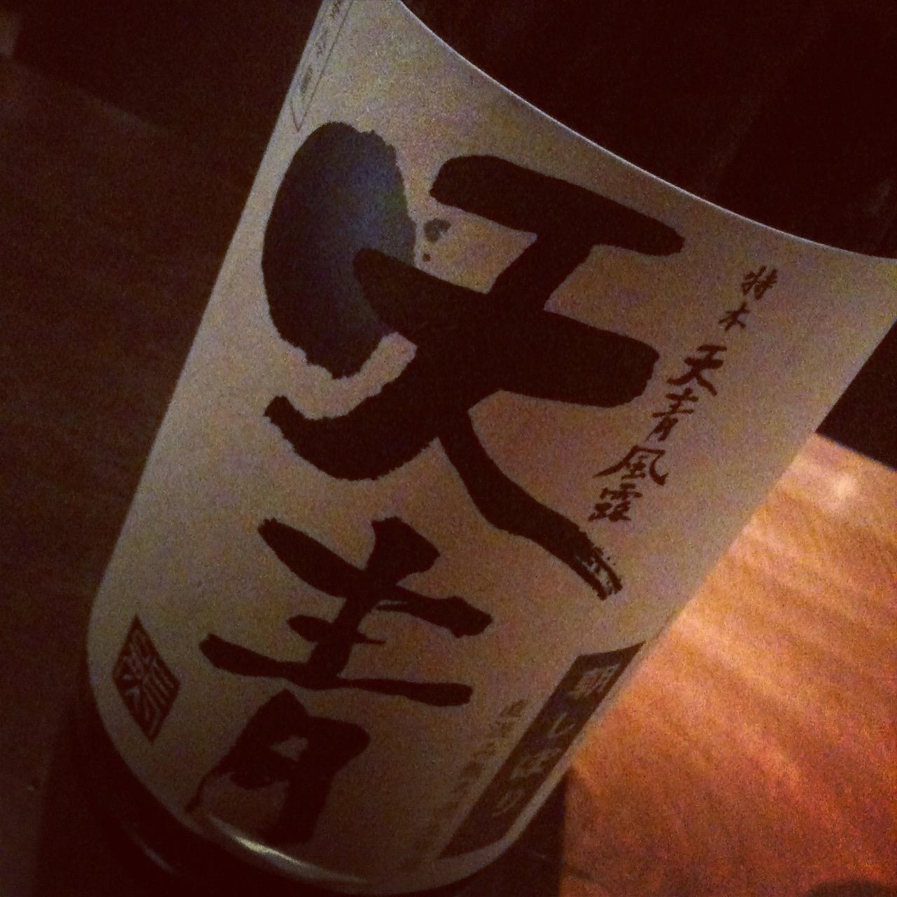 風露 天青 朝搾り 日本酒テイスティングノート