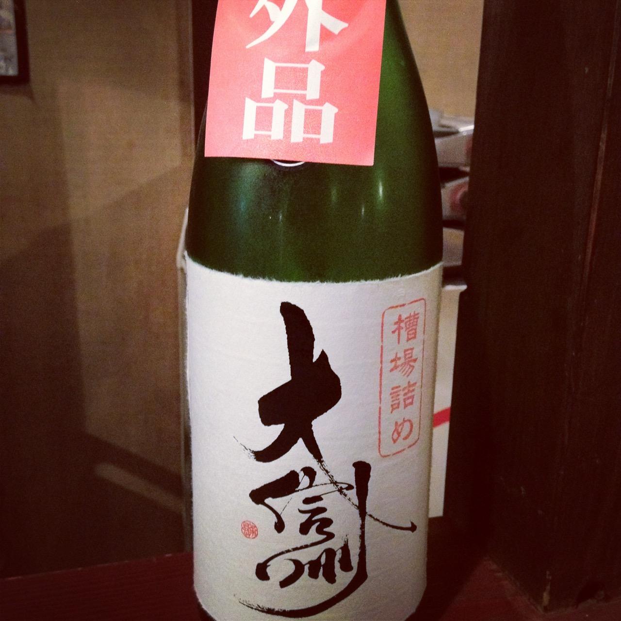 大信州 槽場詰め 番外品 日本酒テイスティングノート