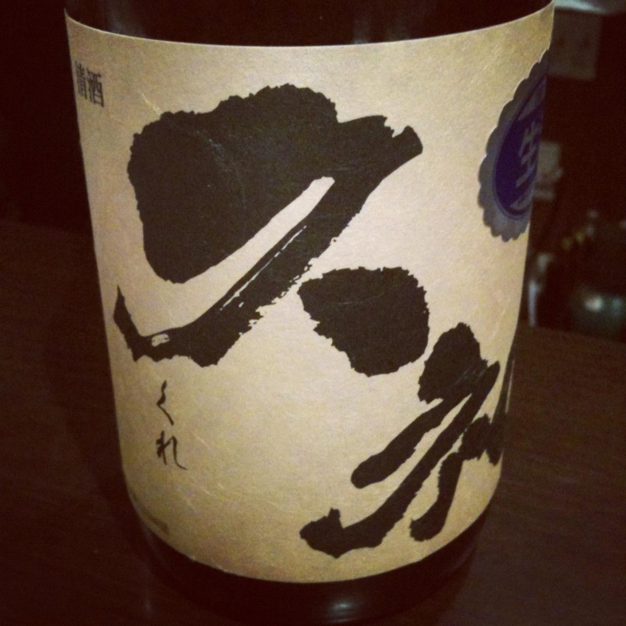 久礼 純米 あらばしり 生原酒|日本酒テイスティングノート