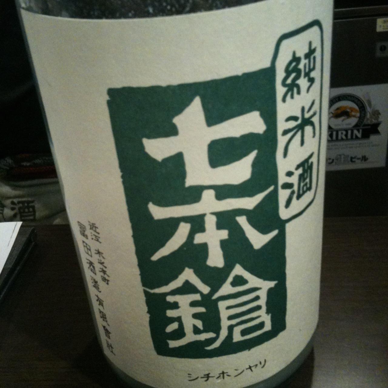 純米酒 七本鎗 にごり酒 日本酒テイスティングノート