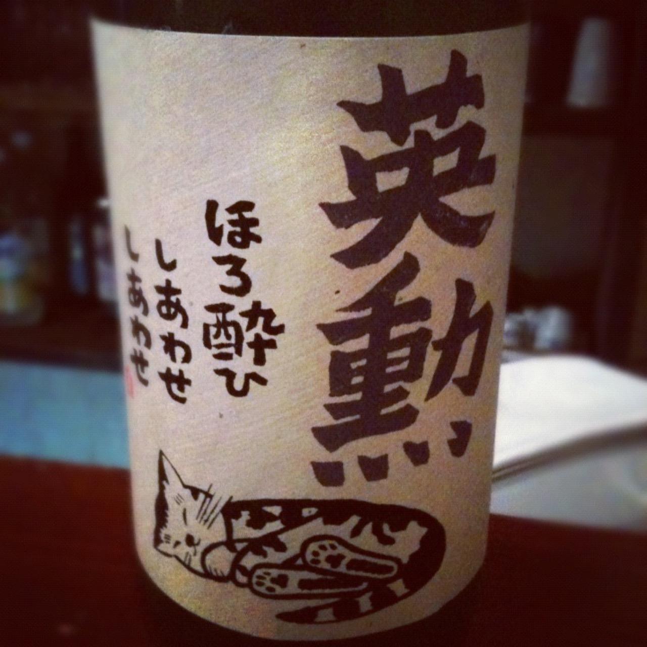 齊藤酒造「英勲 無圧しぼり 特別純米原酒」日本酒テイスティングノート
