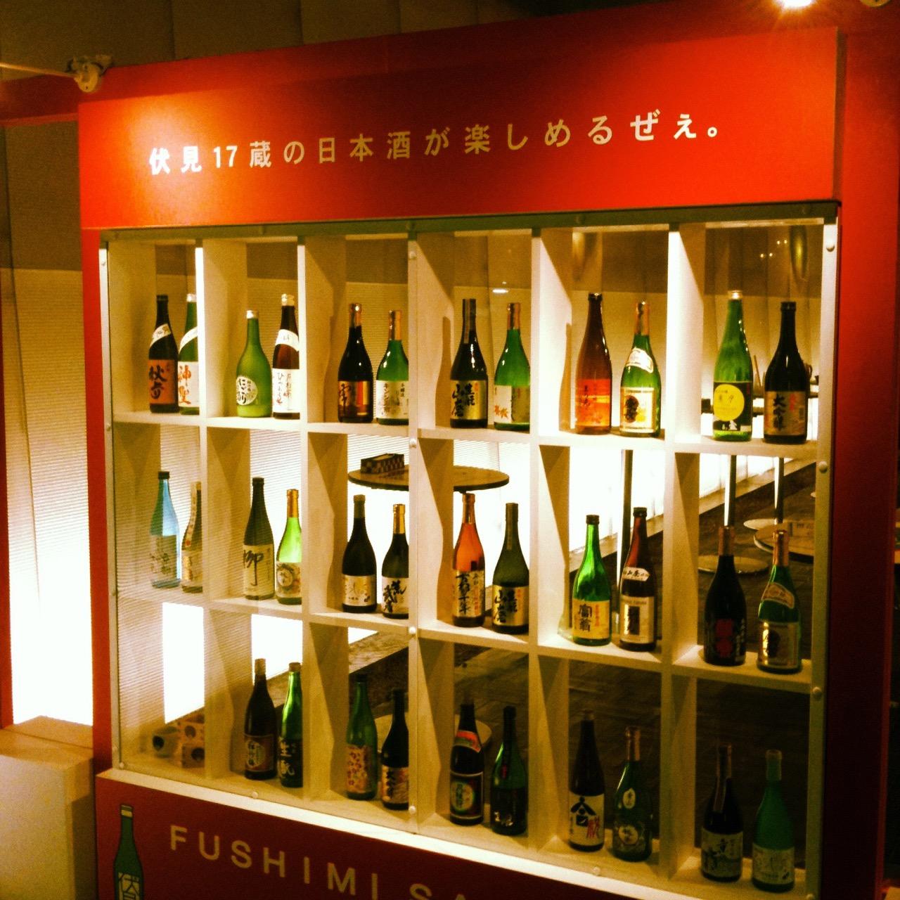 伏見 Sakezo's Bar 2011 日本酒テイスティングノート 1