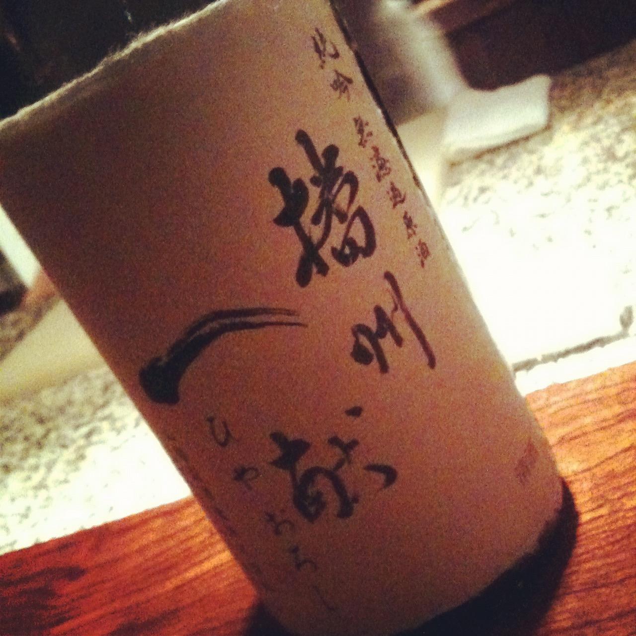 山陽盃酒造 播州一献 ひやおろし 純米吟醸 無濾過原酒|日本酒テイスティングノート