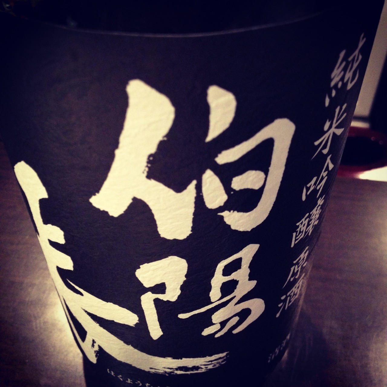 「伯陽長(はくようちょう)」純米吟醸 原酒 とろり ふくよか仕上げ 日本酒テイスティングノート