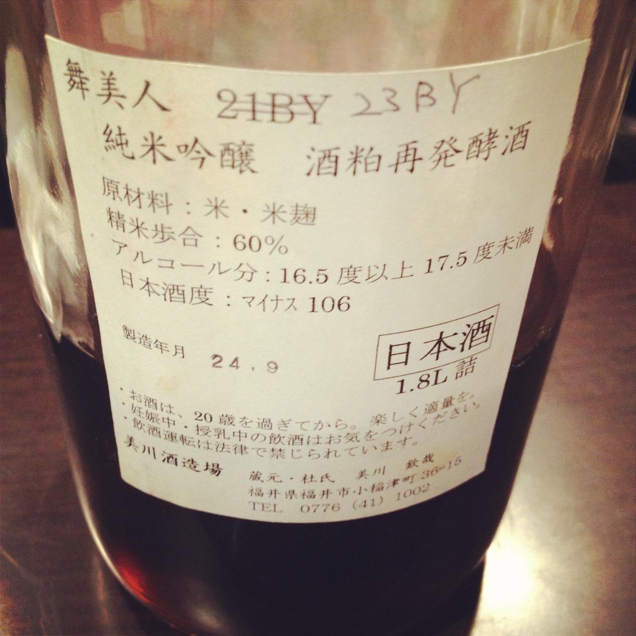 舞美人 純米吟醸 酒粕再発酵酒|日本酒テイスティングノート
