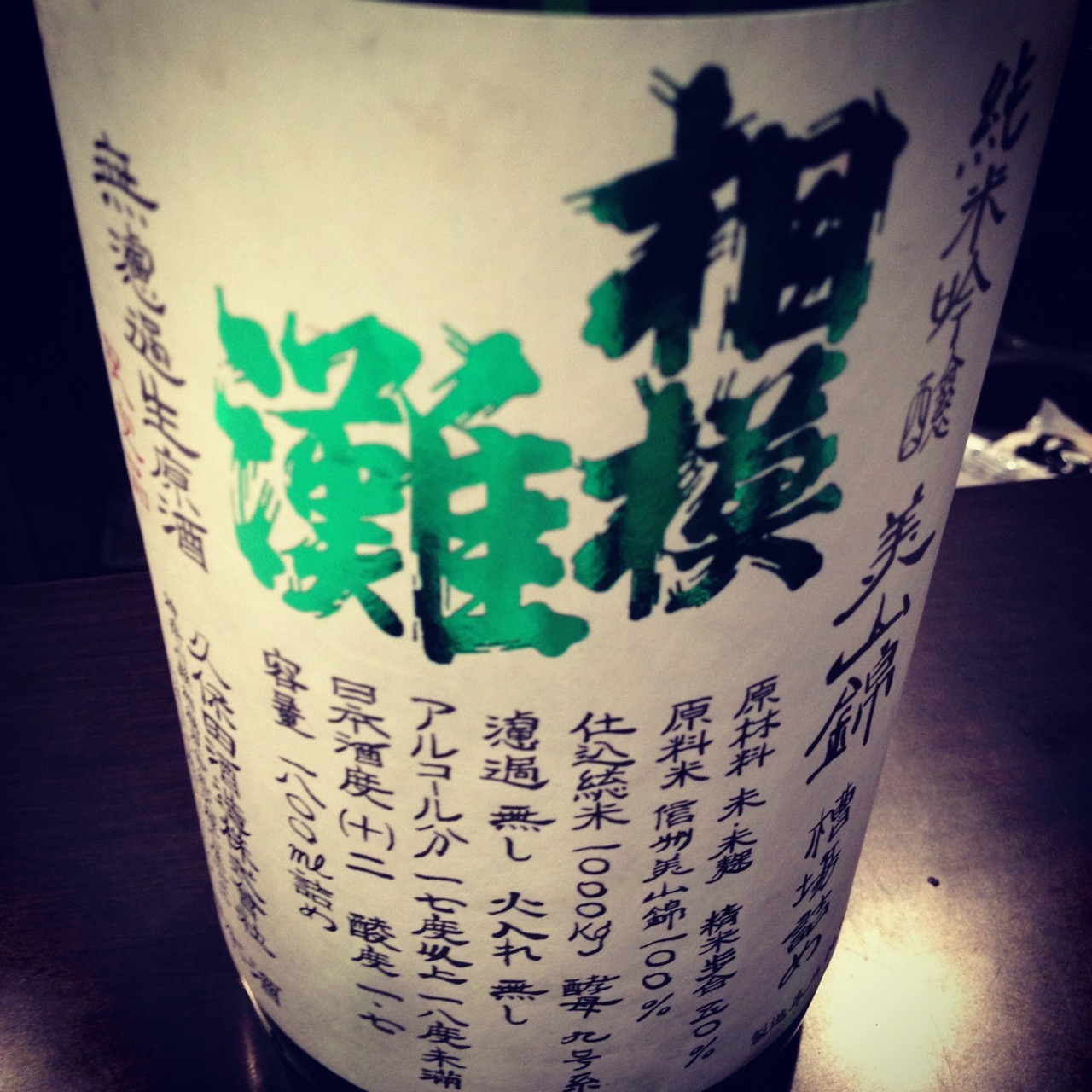 「相模灘 純米吟醸 美山錦 槽場詰め 無濾過生原酒」日本酒テイスティングノート
