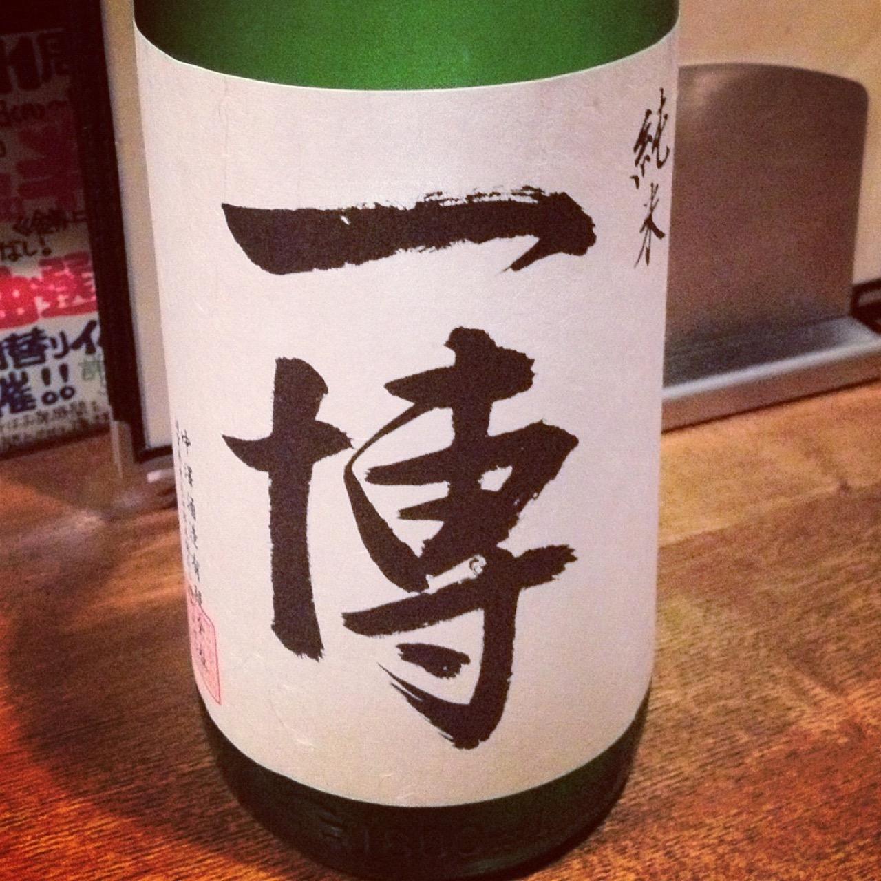 一博 純米 無ろ過生原酒|日本酒テイスティングノート