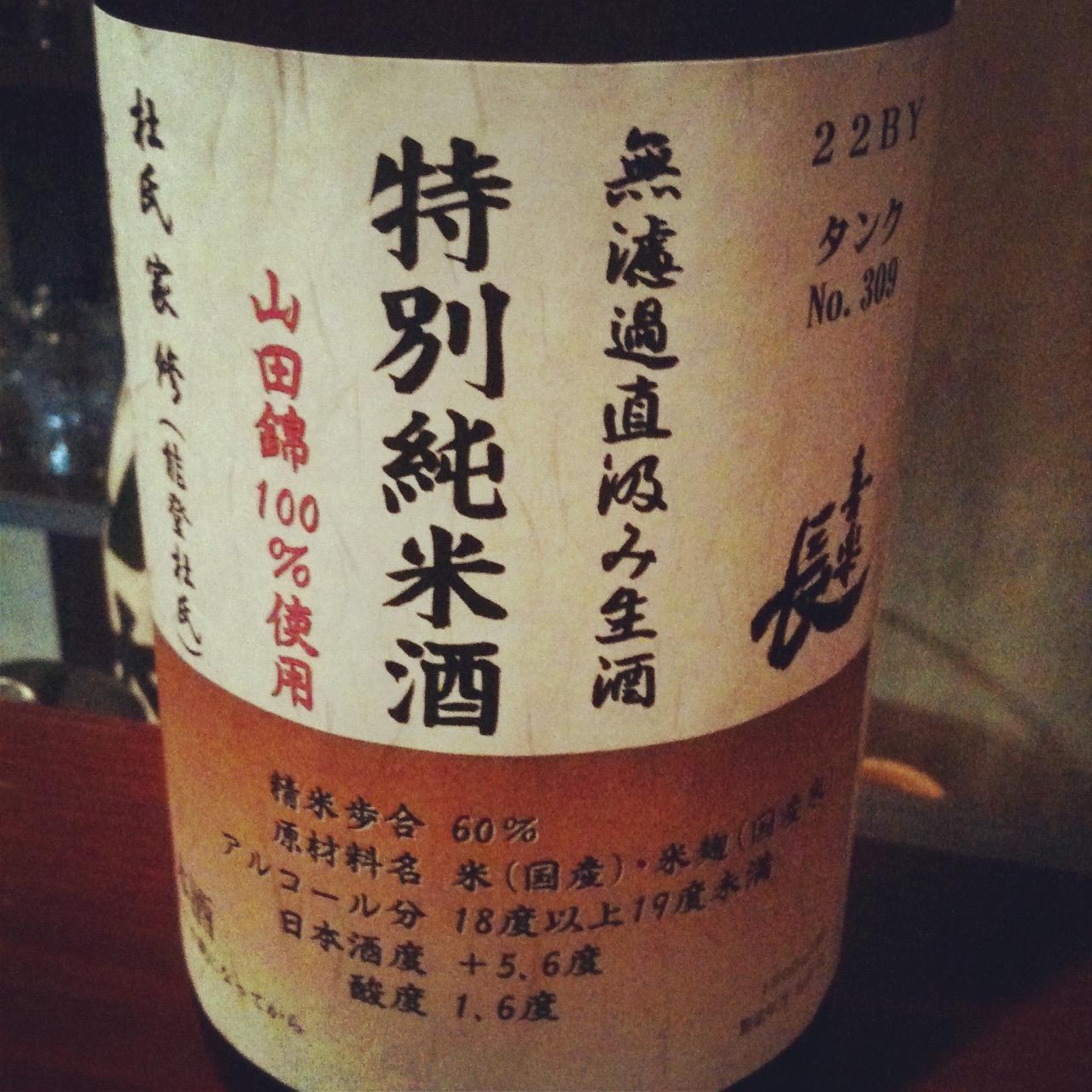 喜楽長 無濾過直汲み生酒 特別純米酒 日本酒テイスティングノート