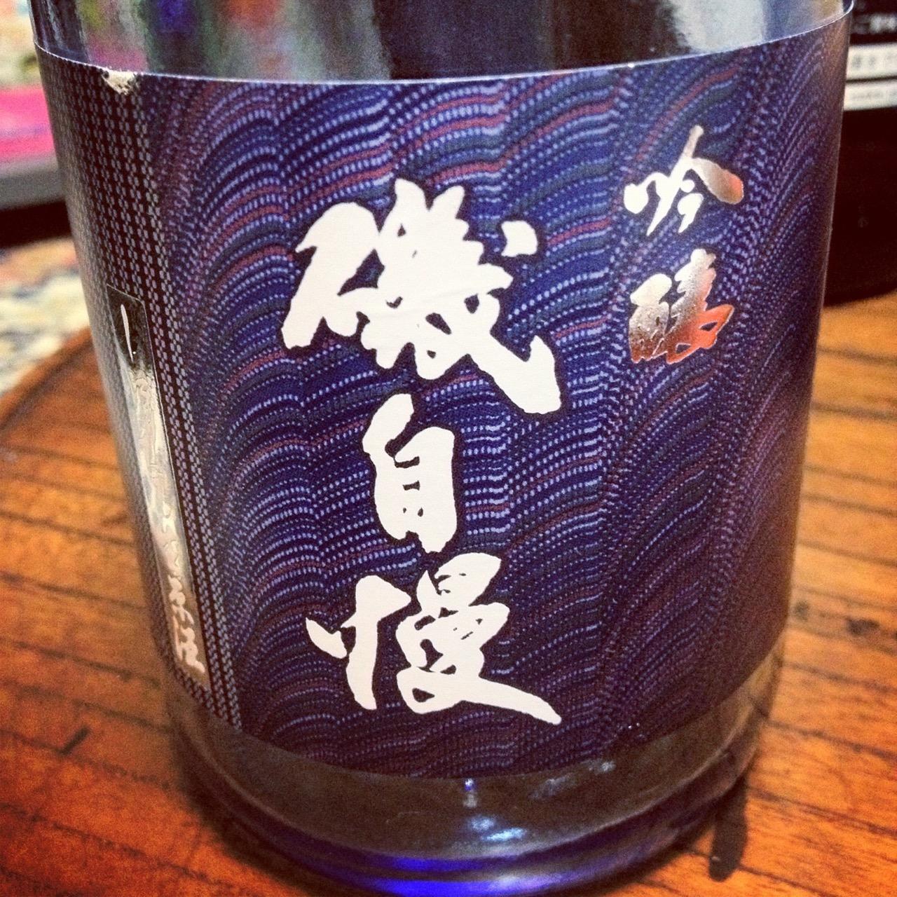 磯自慢 吟醸しぼりたて生原酒 日本酒テイスティングノート