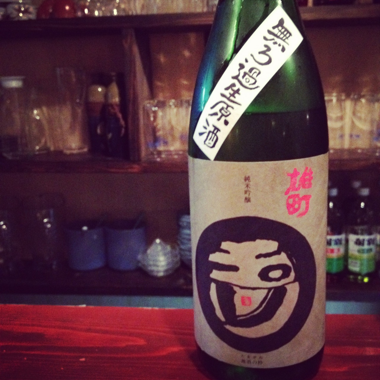 玉川 純米吟醸 雄町 無濾過生原酒|日本酒テイスティングノート