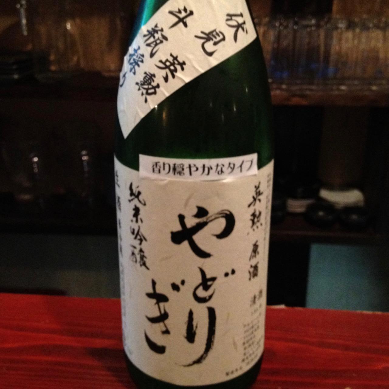 英勲 やどりぎ 純米吟醸 原酒|日本酒テイスティングノート