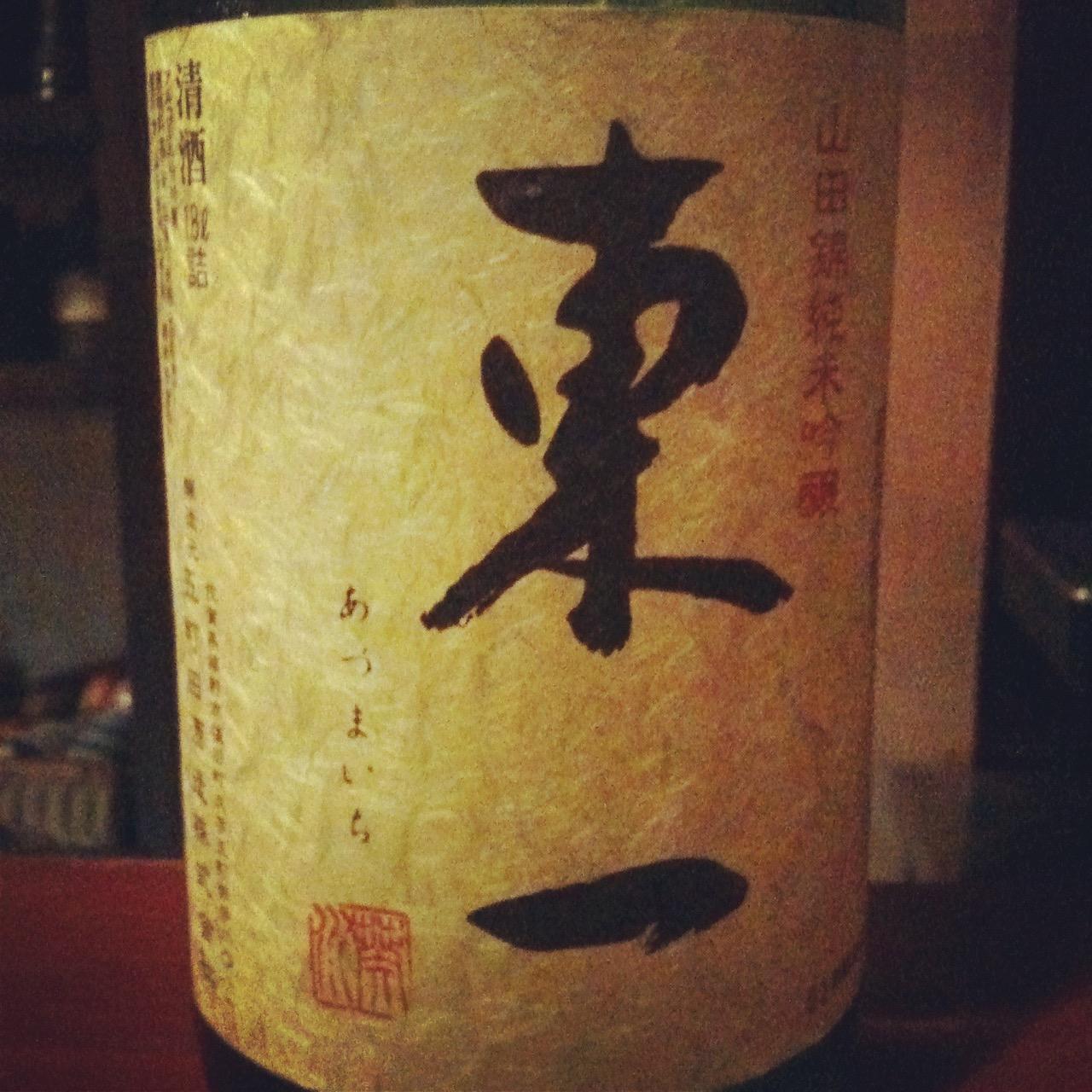 山田錦純米吟醸 東一|日本酒テイスティングノート
