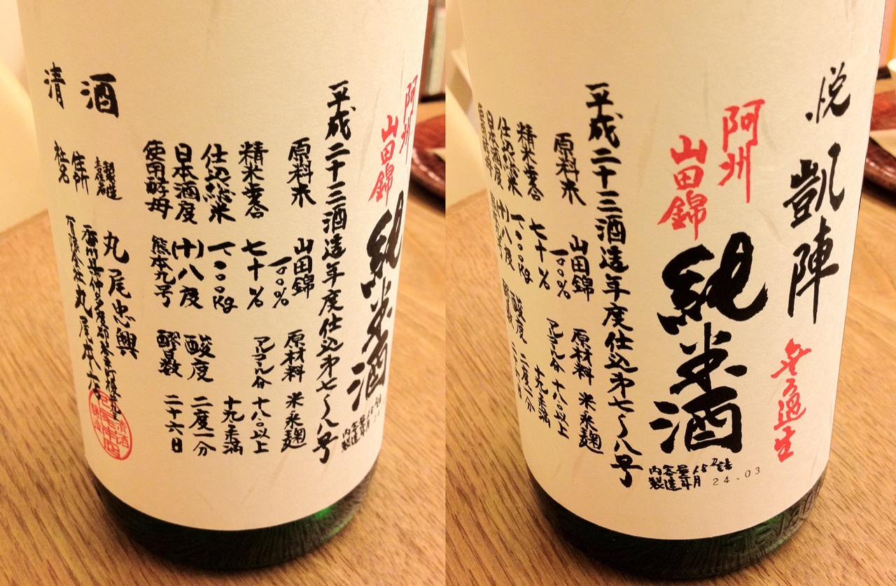 悦凱陣 無ろ過生 阿州山田錦 純米酒 23BY 日本酒テイスティングノート