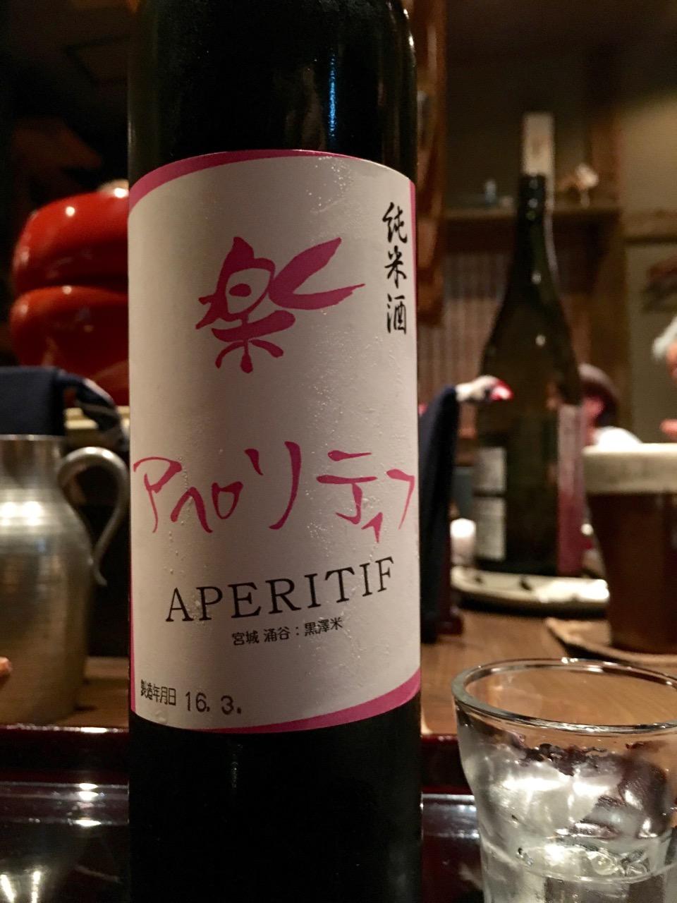 綿屋アペリティフ 日本酒テイスティングノート
