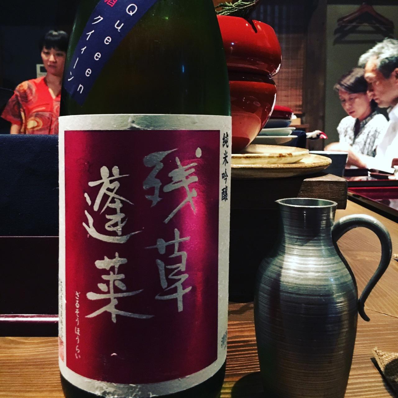 残草蓬莱(ざるそうほうらい)純米吟醸 槽場直詰生原酒 クイーン 日本酒テイスティングノート