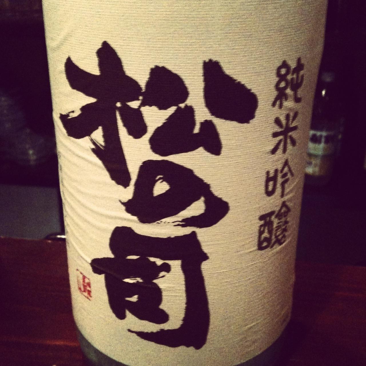 松の司 純米吟醸 あらばしり生 日本酒テイスティングノート
