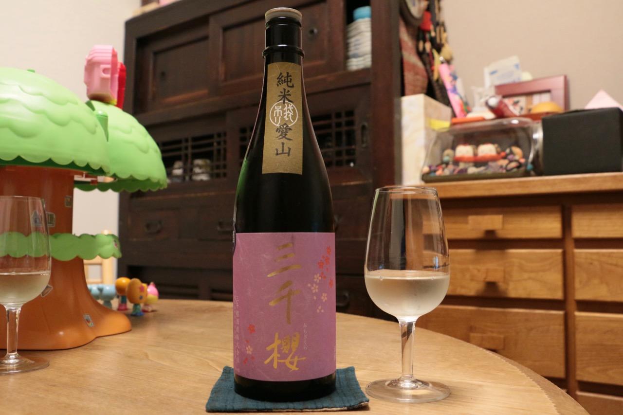 三千櫻 純米 愛山 袋吊り 日本酒テイスティングノート