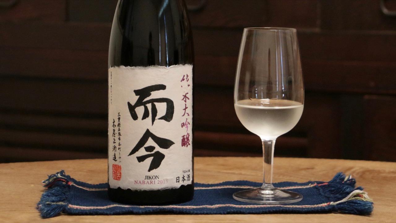 而今(じこん)純米大吟醸 日本酒テイスティングノート