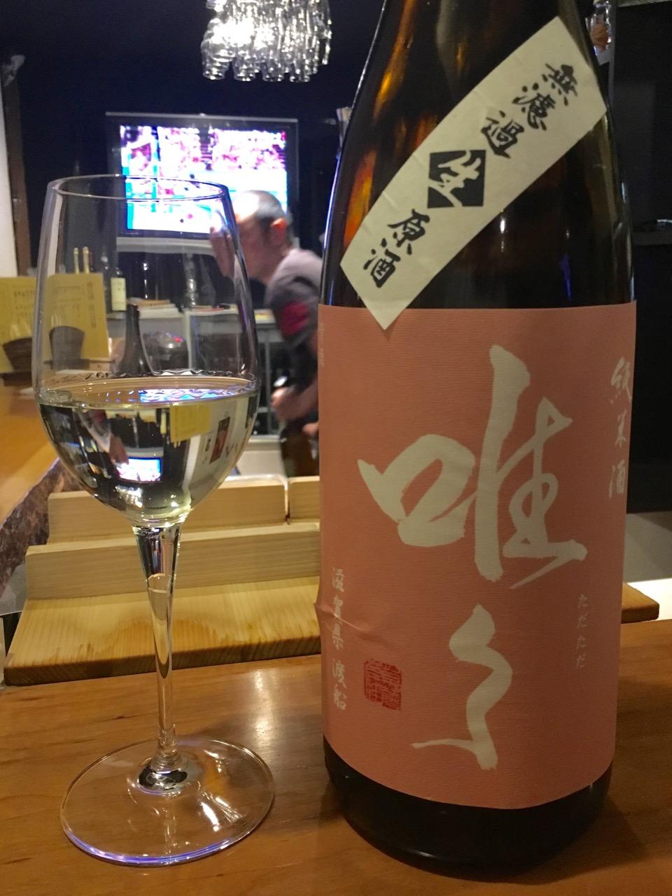 唯々 渡船 純米 無濾過生原酒|日本酒テイスティングノート