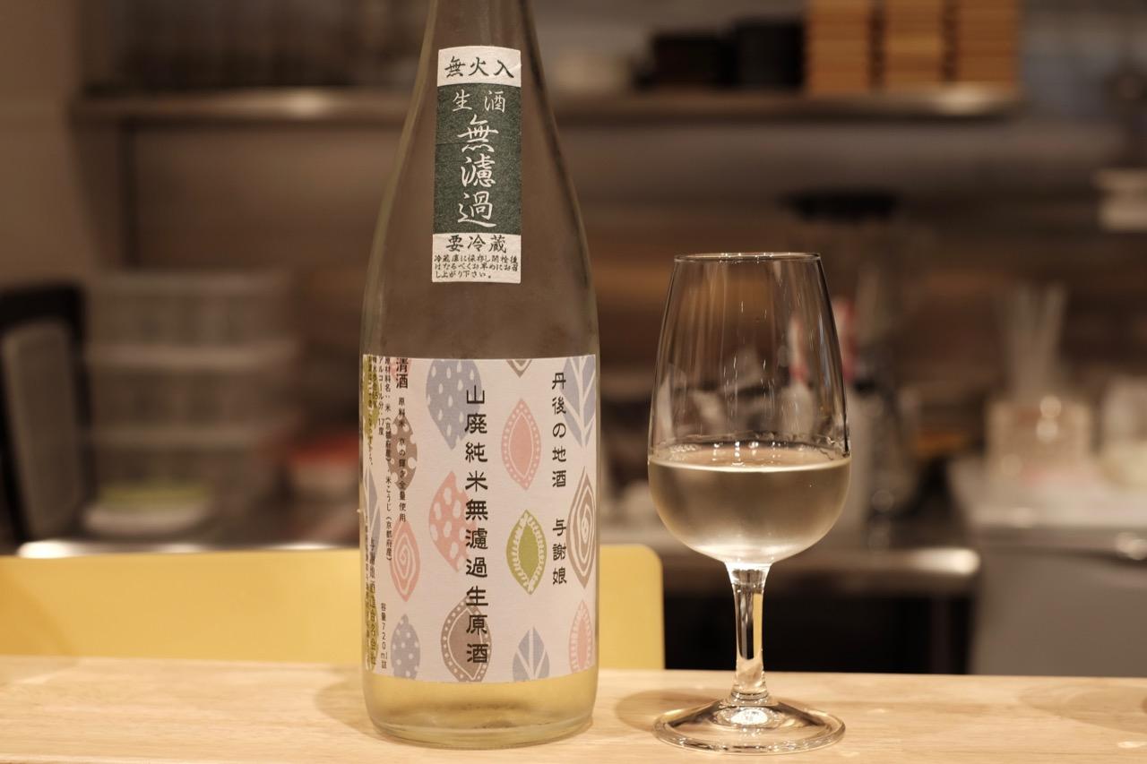 与謝娘 山廃純米 無濾過生原酒|日本酒テイスティングノート