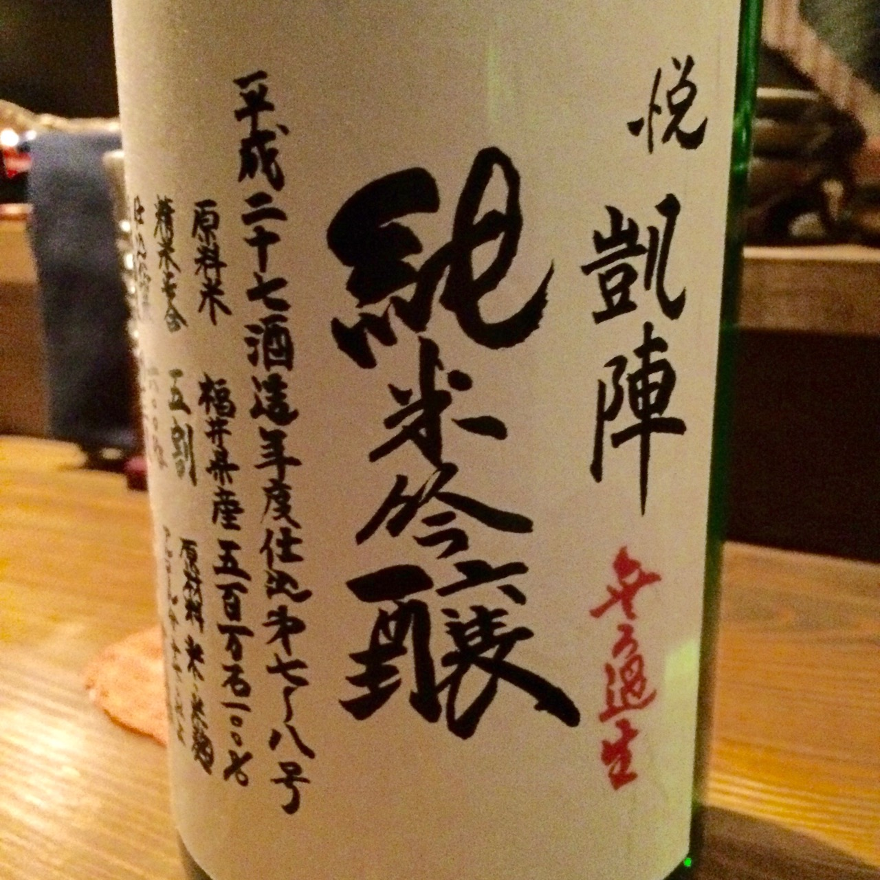 悦凱陣 純米吟醸 五百万石むろか生 27BY|日本酒テイスティングノート