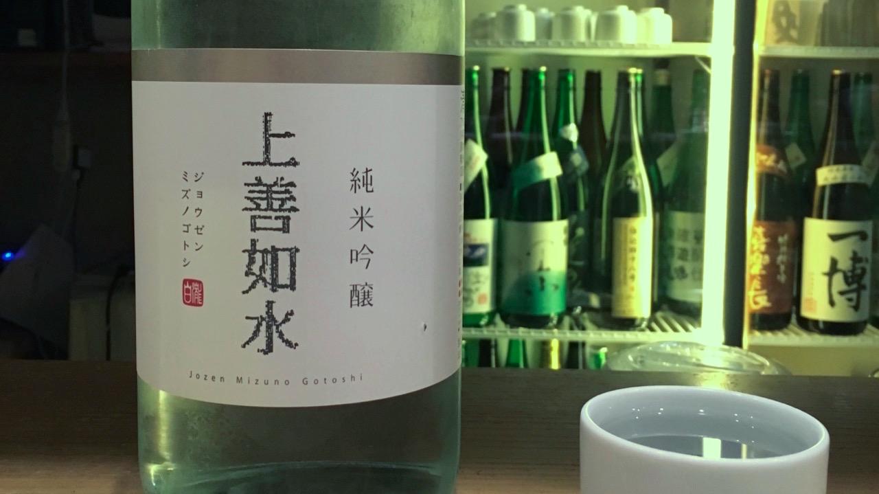 純米吟醸 上善如水 日本酒テイスティングノート