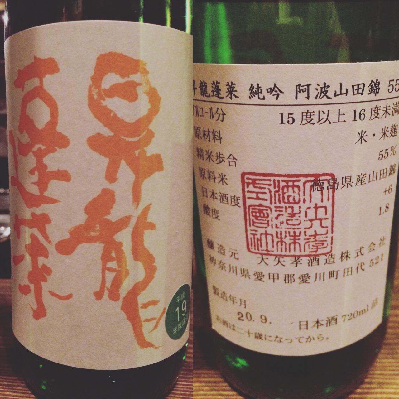 昇龍蓬莱(しょうりゅうほうらい) 純吟 阿波山田錦 55|日本酒テイスティングノート