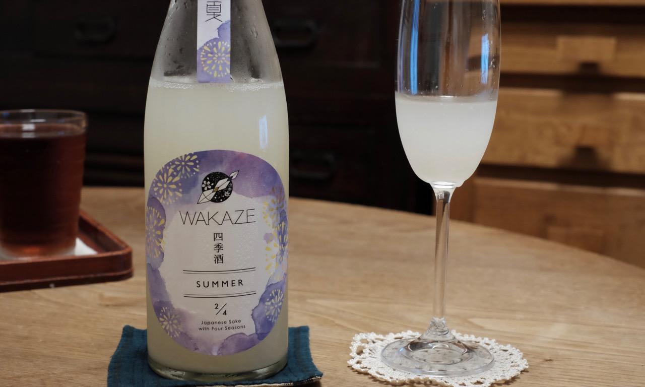 Wakaze 四季酒 2/4 ~夏~ 日本酒テイスティングノート