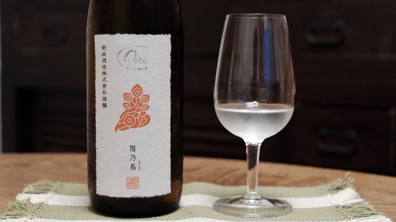新政 貴醸酒 陽乃鳥オーク 日本酒テイスティングノート