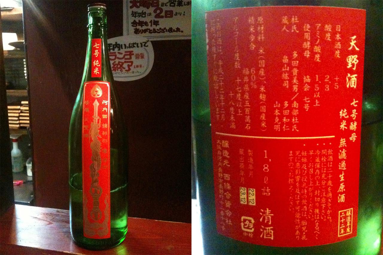 天野酒 七号酵母 純米 無濾過生原酒|日本酒テイスティングノート