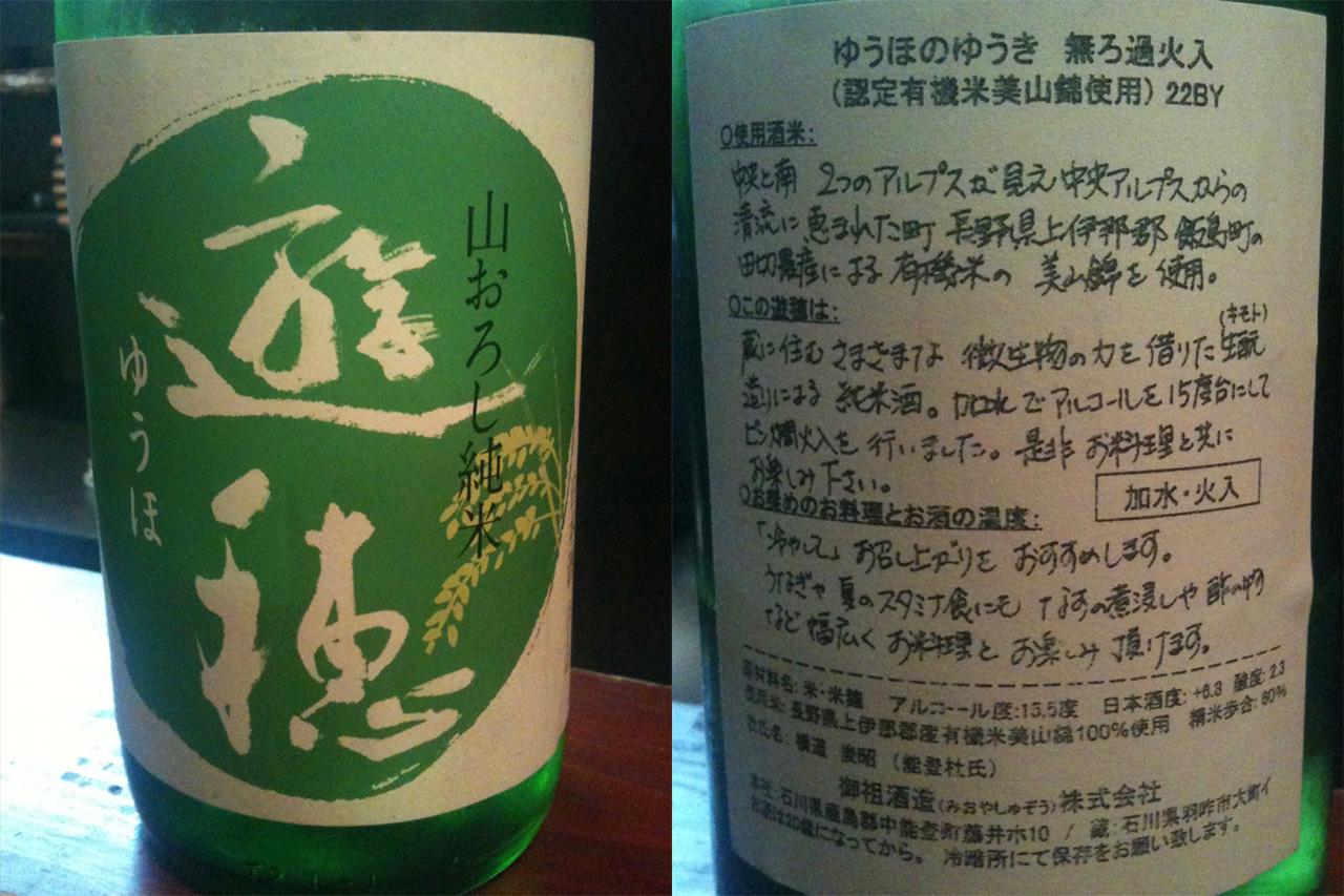 遊穂  山おろし純米 ゆうほのゆうき 無ろ過火入|日本酒テイスティングノート