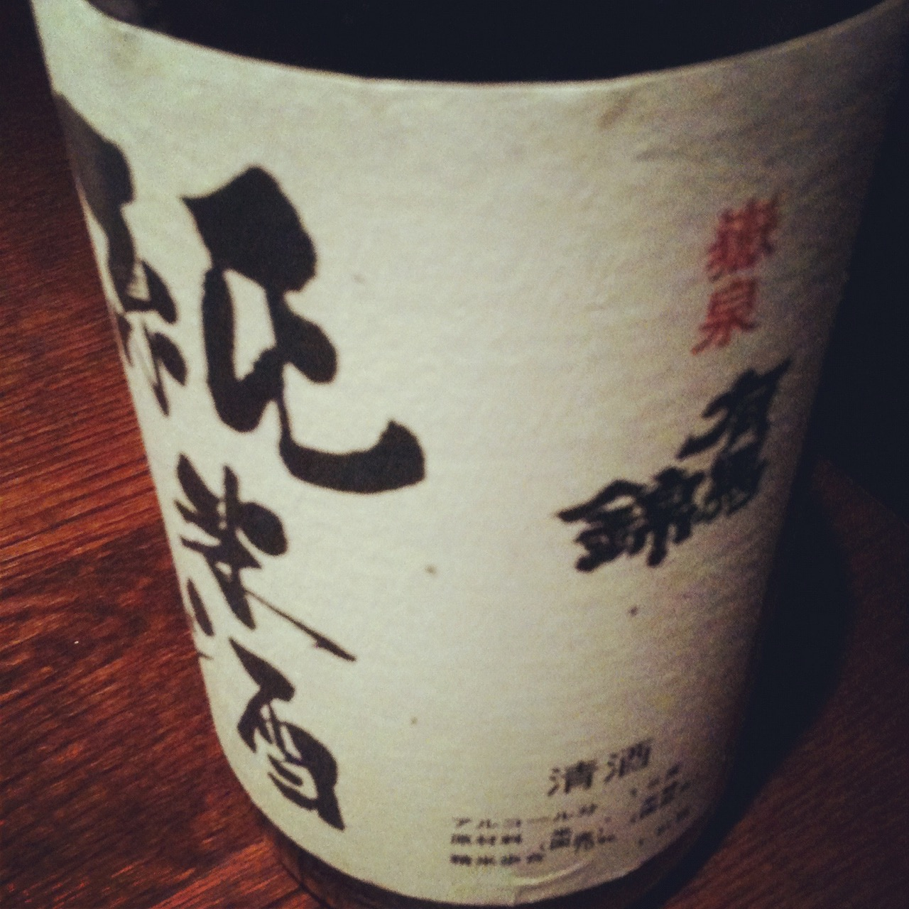 純米 嶽泉 有馬錦|日本酒テイスティングノート