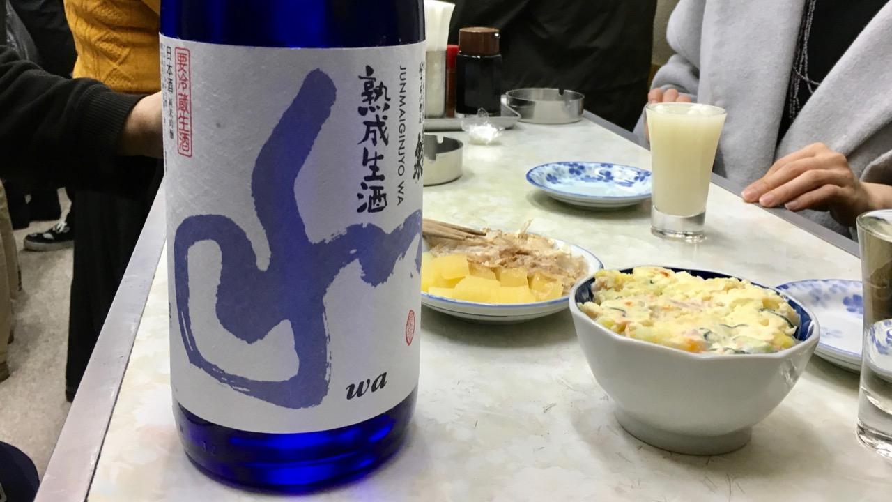 蓬莱泉 純米吟醸 熟成生酒「和」2016|日本酒テイスティングノート