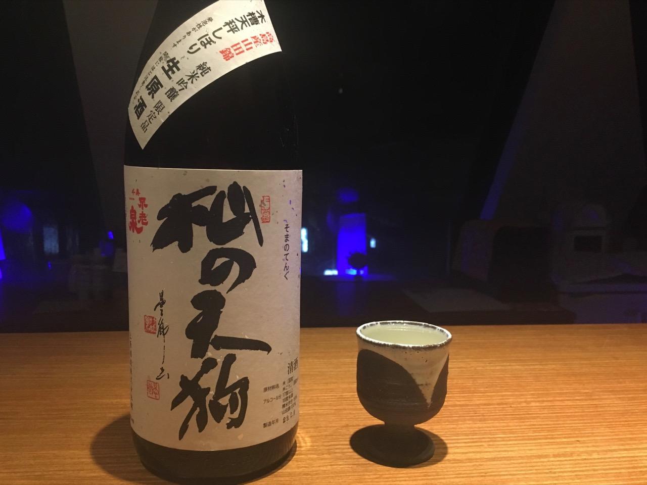 杣の天狗(そまのてんぐ) 純米吟醸 生原酒|日本酒テイスティングノート