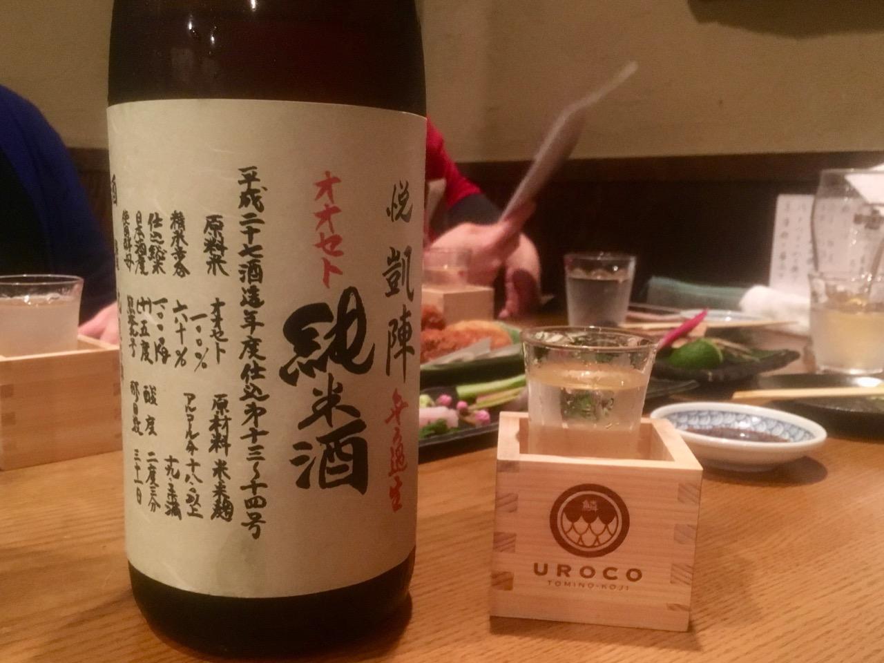 悦凱陣 純米酒 山廃オオセト むろか生 27BY|日本酒テイスティングノート