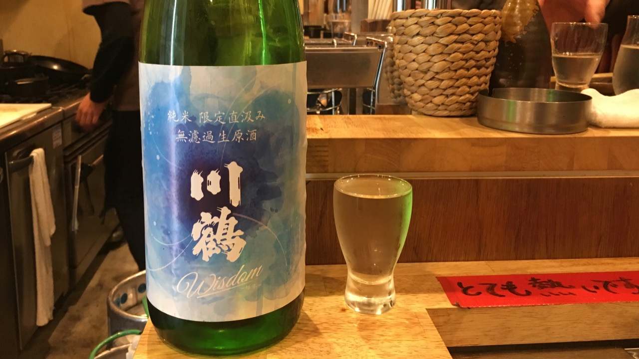 川鶴 純米 Wisdom 〜継承〜|日本酒テイスティングノート