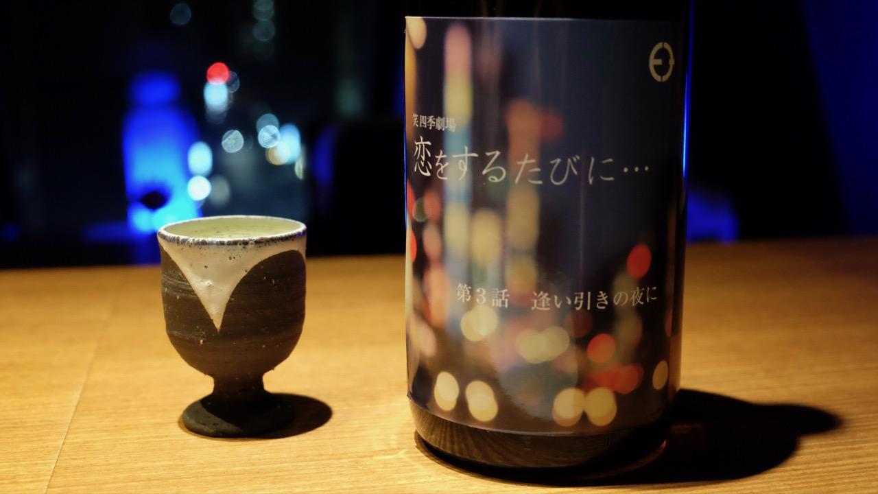 EMISHIKI「恋をするたびに… 第3話 逢い引きの夜に」|日本酒テイスティングノート
