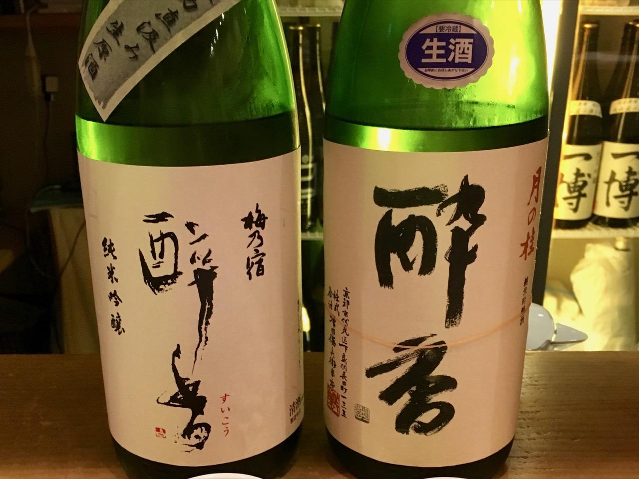 月の桂「酔香」、梅乃宿「酔香」飲み比べ|日本酒テイスティングノート