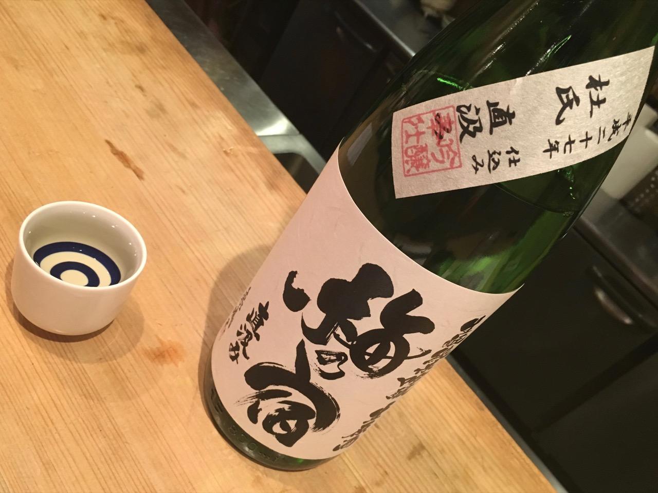 梅乃宿 生酛純米吟醸 生原酒|日本酒テイスティングノート