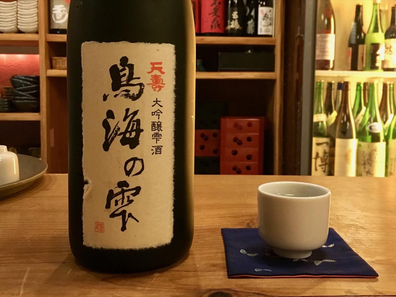 天壽 大吟醸雫 生酒 鳥海の雫|日本酒テイスティングノート