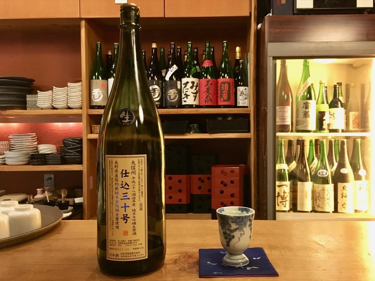 大信州 仕込三十号 純米大吟醸生原酒|日本酒テイスティングノート