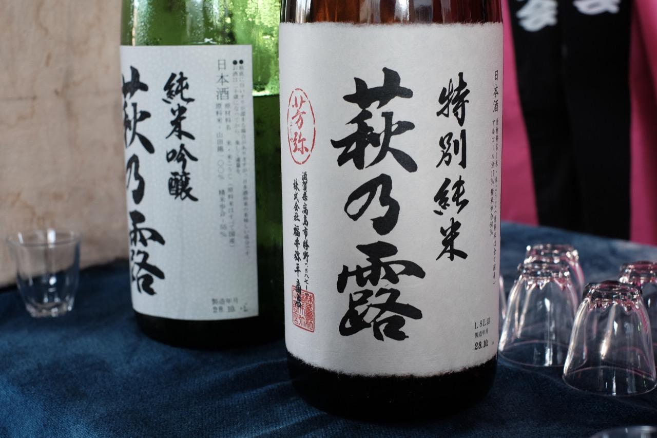 萩乃露 生酛仕込 特別純米|日本酒テイスティングノート
