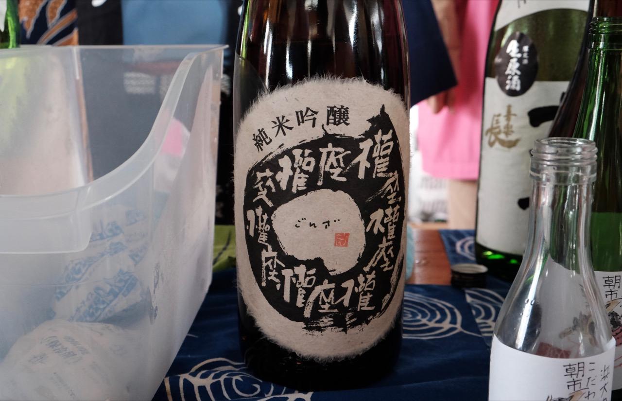 喜楽長 純米吟醸酒 権座(ごんざ) 生原酒|日本酒テイスティングノート