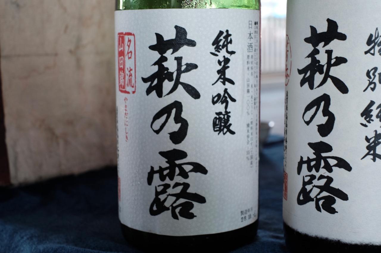 萩乃露 純米吟醸 名流 山田錦 2016|日本酒テイスティングノート